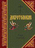 Святитель Макарий Коринфский -Добротолюбие. Том V