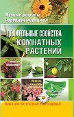 Елена Власенко -Целительные свойства комнатных растений
