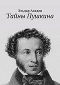 Эльдар Ахадов -Тайны Пушкина