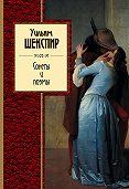 Уильям Шекспир -Сонеты и поэмы