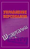 Николай Самсонов - Управление персоналом. Шпаргалки