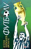 Тимур Желдак - История чемпионатов Европы по футболу