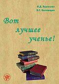 Н. Бурвикова -Вот лучшее ученье!