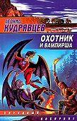 Леонид Кудрявцев -Охотник и вампирша