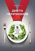 Мэт Фицджеральд -Диета чемпионов. Пять принципов питания лучших спортсменов
