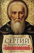 Константин Александрович Аверьянов -Сергий Радонежский. Личность и эпоха