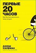 Джош Кауфман -Первые 20 часов. Как быстро научиться… чему угодно