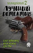 Олег Агранянц -Лучший полицейский детектив – 2