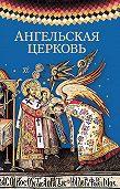 Сборник -Ангельская церковь