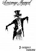 Александр Муниров -Пять сказок о пугалах