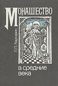 Лев Платонович Карсавин -Монашество в средние века