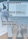 Вячеслав Поляков -Ледяное пекло прозы, или как стать писателем