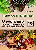 Виктор Пилован - О растениях по алфавиту. Книга девятнадцатая. Растения на М (могар – мятлик)