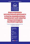 В. В. Погуляев, Е. А. Моргунова, Н. П. Корчагина - Права на результаты интеллектуальной деятельности и средства индивидуализации: Комментарий к части четвертой Гражданского кодекса Российской Федерации