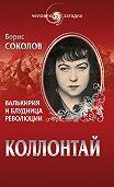 Борис Соколов -Коллонтай. Валькирия и блудница революции