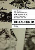 Анатолий Ковалев -неВЕДОМОСТИ. литературный проект