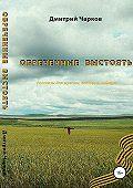 Дмитрий Чарков -Обреченные выстоять. Мужские расказы
