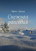 Ирене Крекер - Снежная рапсодия