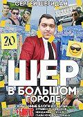 Сергей Шеридан - Шер вбольшом городе