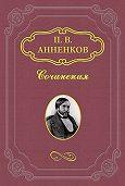 Павел Анненков -Замечательное десятилетие. 1838–1848
