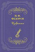 Николай Федоров -Трагическое и вакхическое у Шопенгауэра и Ницше