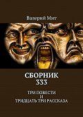 Валерий Мит -Сборник 333. Три повести и тридцать три рассказа