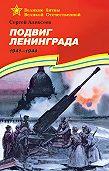 Сергей Петрович Алексеев -Подвиг Ленинграда. 1941—1944