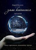 Андрей Калинин -Зима кончается. Рассказы