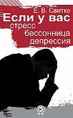 Елена Свитко -Если у вас стресс, бессонница, депрессия