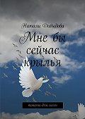 Натали Давыдова -Мнебы сейчас крылья. Тексты для песен