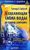 ГеннадийГарбузов - Исцеляющая тайна воды за семью замками