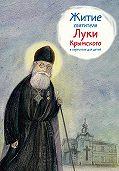 Тимофей Веронин -Житие святителя Луки Крымского в пересказе для детей