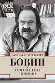 Александр Бовин -XX век как жизнь. Воспоминания