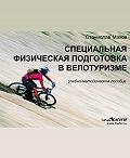 Станислав Махов - Специальная физическая подготовка в велотуризме
