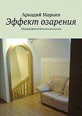 Аркадий Марьин - Эффект озарения