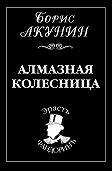 Борис Акунин -Алмазная колесница