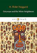 Генри Хаггард -Cetywayo and His White Neighbours