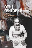 Ольга Пономарева -Отец Григорий. Жизнь, посвященная Богу