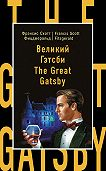 Френсис Фицджеральд -Великий Гэтсби / The Great Gatsby