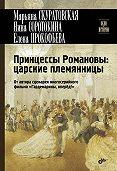 Нина Соротокина -Принцессы Романовы: царские племянницы