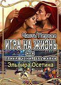 Эльвира Осетина -Игра на жизнь, или Приключения эльфийки. Часть первая