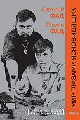 Алексей Фад -Мир глазами ясновидящих