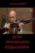 Виктор Дьяков -Дело прапорщика Кудашкина