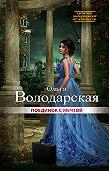 Ольга Володарская -Поединок с мечтой
