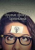 Олег Димитров - Психосоматика идругие фокусы организма