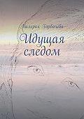 Валерия Горбачева -Идущая следом