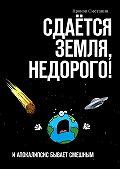 Прокоп Сметанин -Сдаётся Земля, недорого! И Апокалипсис бывает смешным
