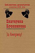 Екатерина Бронникова - За Америку!