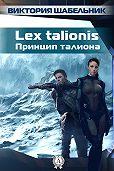 Виктория Щабельник -Lex talionis (Принцип талиона)