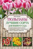 Ольга Городец -Тюльпаны. Лучшие сорта для вашего сада